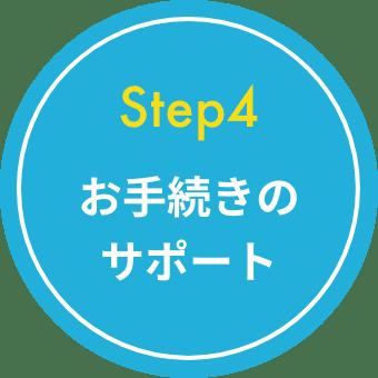 Step4 お手続きのサポート