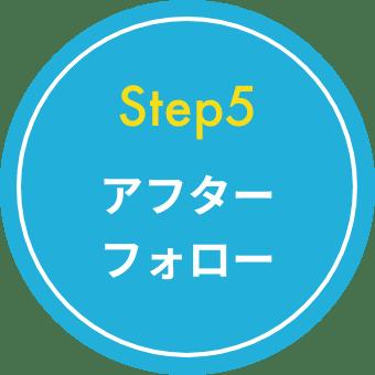 Step5 アフターフォロー
