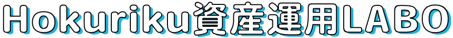 Hokuriku資産運用LABO