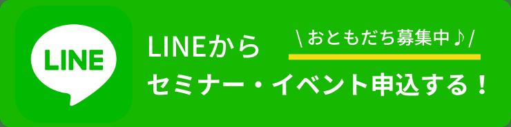 おともだち募集中♪ LINEからセミナー・イベント申込する!