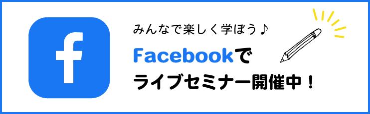 みんなで楽しく学ぼう♪Facebookでライブセミナー開催中!