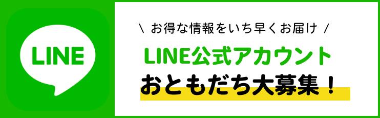 お得な情報をいち早くお届け LINE公式アカウントおともだち大募集!