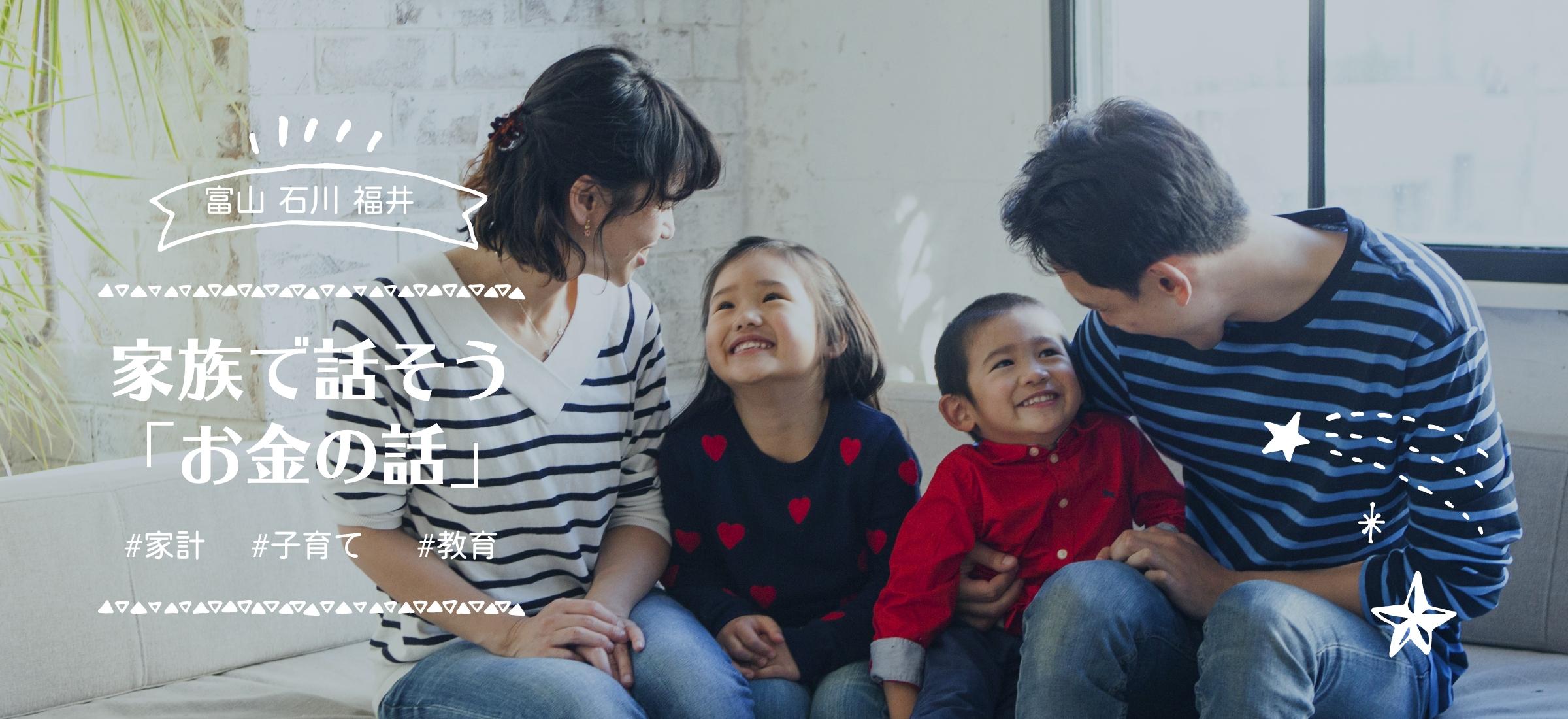 富山 石川 福井 家族で話そう「お金の話」 #家計 #子育て #教育