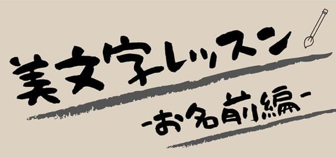 「美文字レッスン〜お名前編〜」イメージ画像