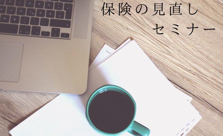 「保険の見直しセミナー」イメージ画像