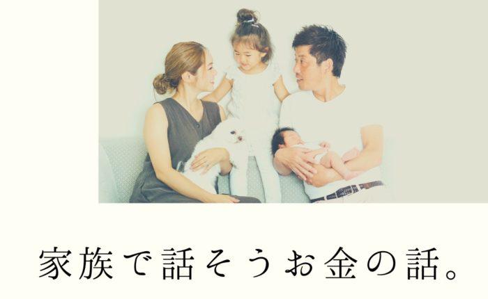 「家族で話そうお金の話」イメージ画像