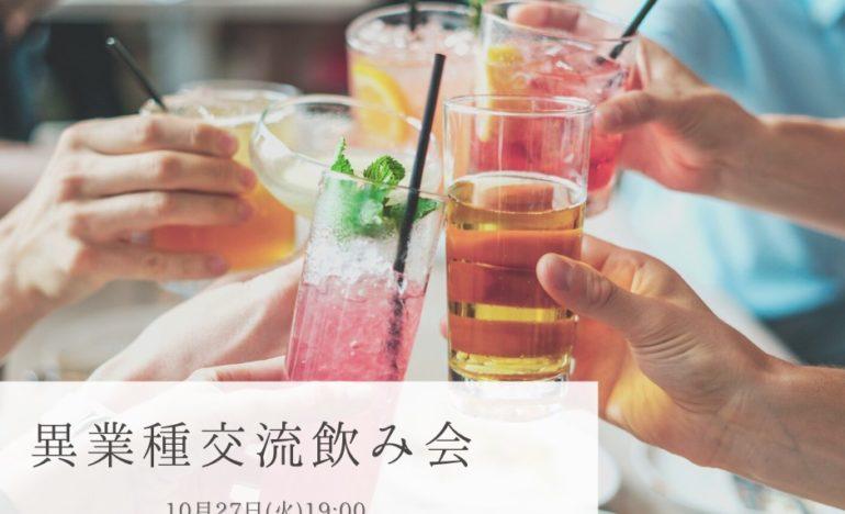 「異業種交流会In富山」イメージ画像