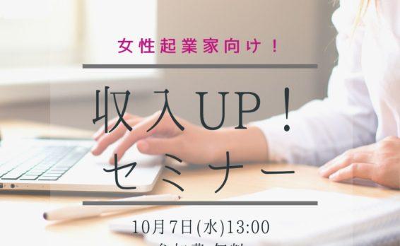 「女性企業向け!収入UPセミナー」イメージ画像