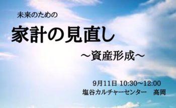 「家計の見直しセミナー 〜資産形成〜」イメージ画像