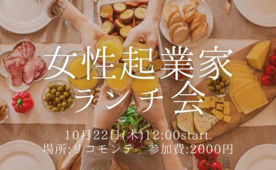 「女子起業家ランチ交流会In富山」イメージ画像