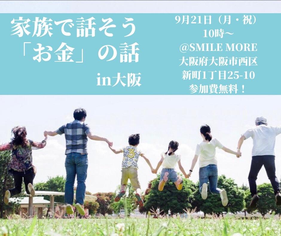 「家族で話そうお金の話In大阪」イメージ画像