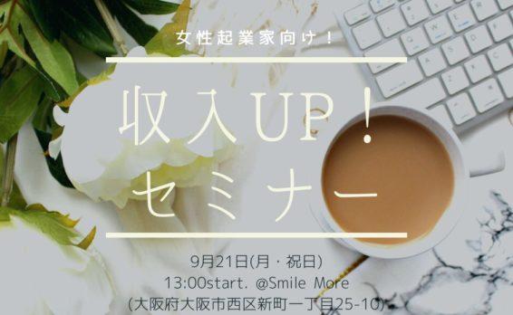 「女性起業家向け!収入UP!セミナー」イメージ画像