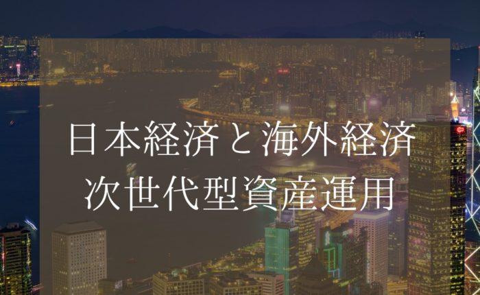 「日本経済と海外経済次世代型資産運用」イメージ画像