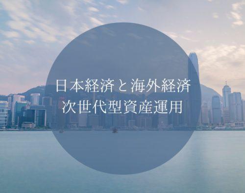 「日本経済と海外経済次世代型資産形成※オンライン可」イメージ画像