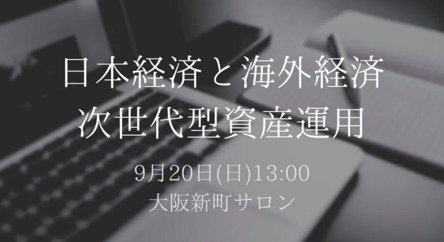 「日本経済と海外経済&次世代型資産運用セミナー」イメージ画像