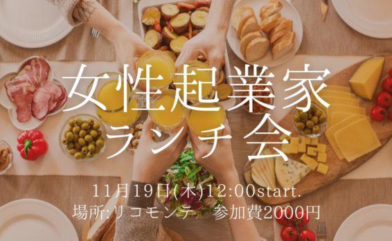 「女性起業家ランチ交流会In富山」イメージ画像