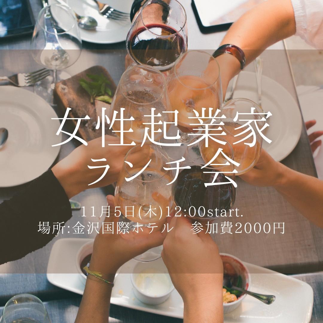 「女性起業家ランチ交流会In金沢」イメージ画像
