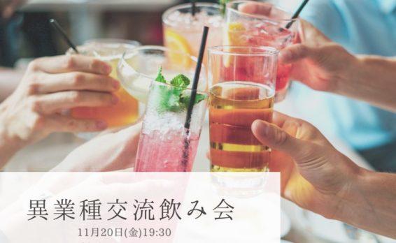 「異業種交流飲み会In富山」イメージ画像