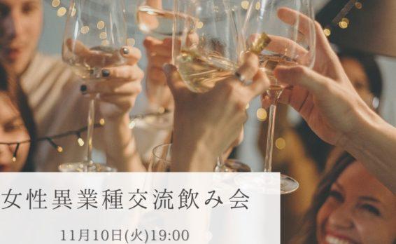 「女性異業種交流会飲み会In金沢」イメージ画像