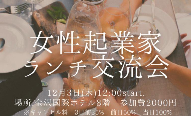 「女性起業家ランチ会In金沢」イメージ画像