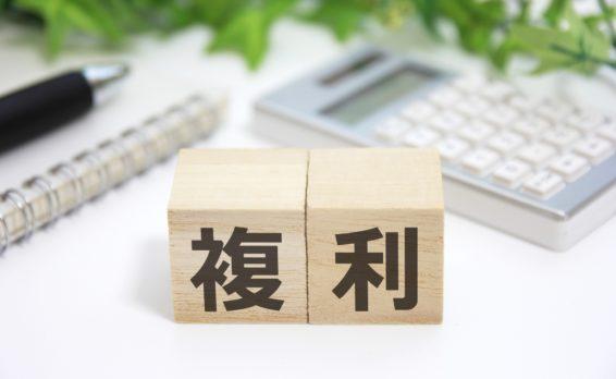 「長期投資がカギ。資産運用に欠かせない「複利」の仕組みと効果的な運用方法」イメージ画像