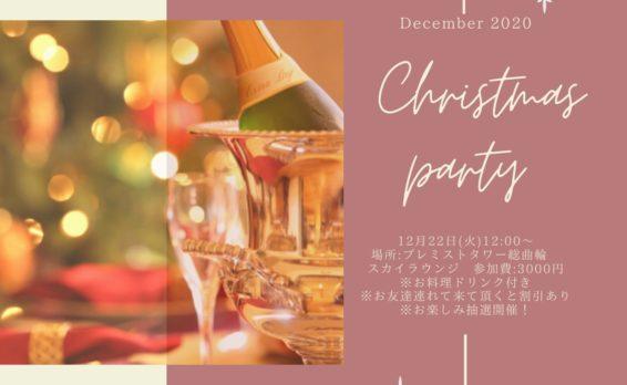 「christmas party」イメージ画像