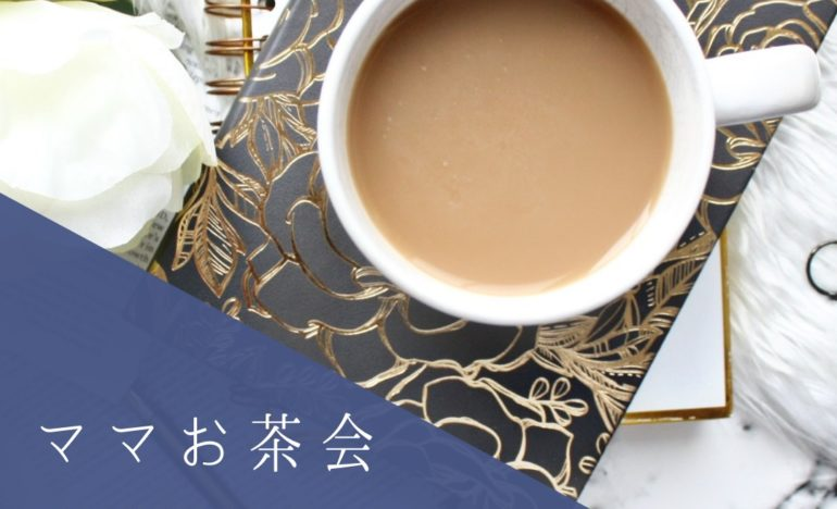 「ママお茶会」イメージ画像