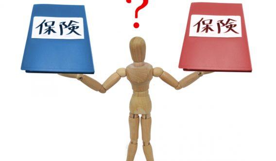 「保険は掛け捨て型と貯蓄型、どちらが正解?メリット・デメリットを比較」イメージ画像