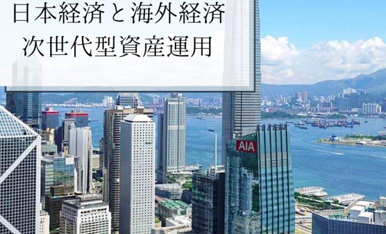 「日本経済と海外経済次世代型資産運用※オンライン可」イメージ画像