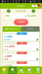 『子供とお金の勉強ができるおすすめアプリ!楽しく金銭感覚を身につけよう』の画像