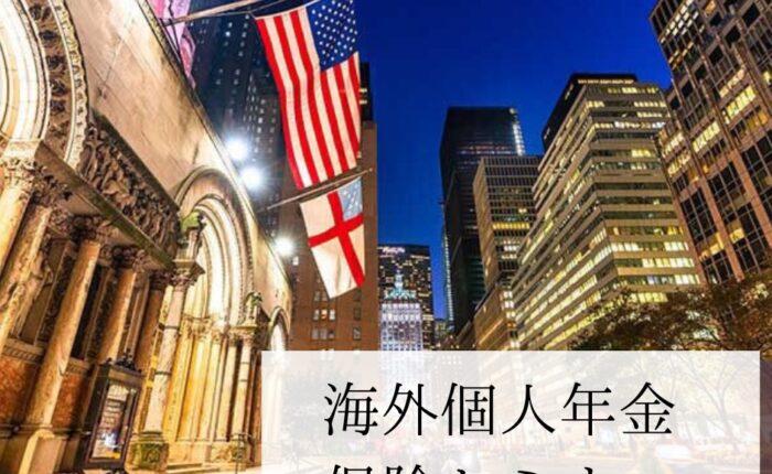 「海外個人年金保険セミナー(※オンラインのみ)」イメージ画像