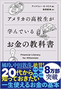 『【子供と一緒にお金の勉強を!】おすすめの本と意外なメリット』の画像