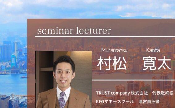 「日本経済と海外経済次世代型資産形成セミナー」イメージ画像