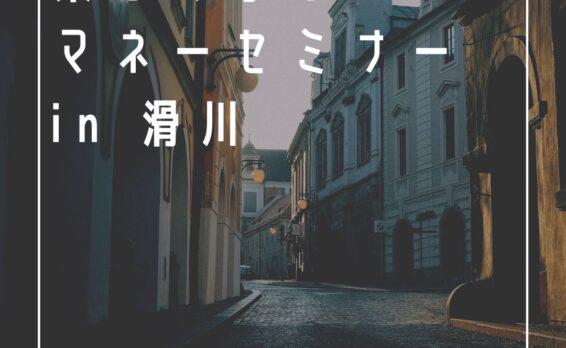 「楽しく学ぶ♩マネーセミナー」イメージ画像